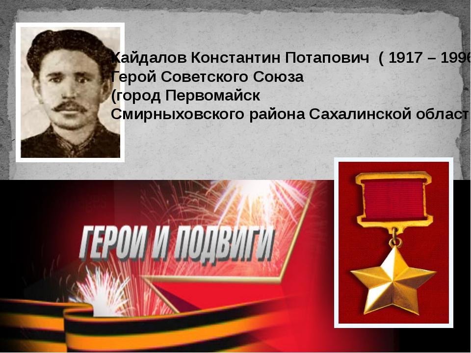 Кайдалов Константин Потапович ( 1917 – 1996) Герой Советского Союза (город Пе...