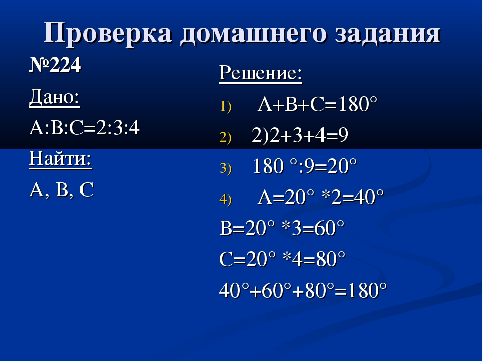 Проверка домашнего задания №224 Дано: ےА:ےВ:ےС=2:3:4 Найти: ےА, ےВ, ےС Решени...