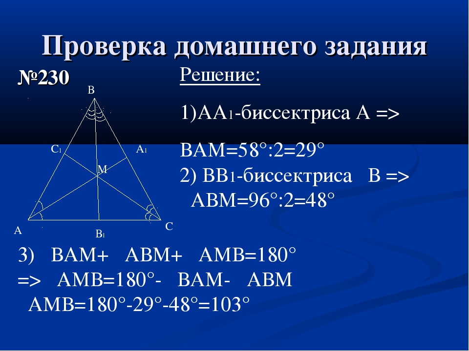 Проверка домашнего задания №230 А В С М Решение: АА1-биссектриса ےА => ےВАМ=5...