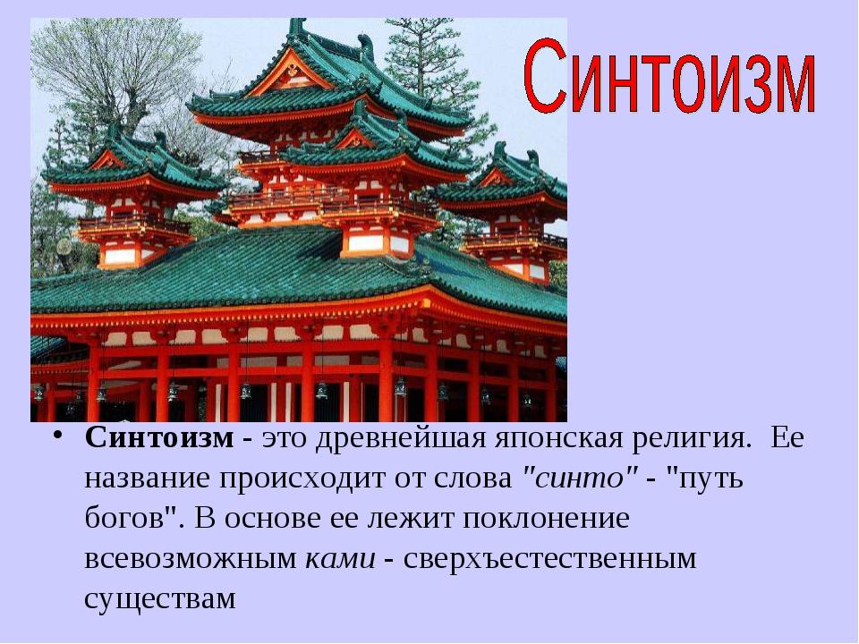 """Синтоизм - это древнейшая японская религия. Ее название происходит от слова """"..."""
