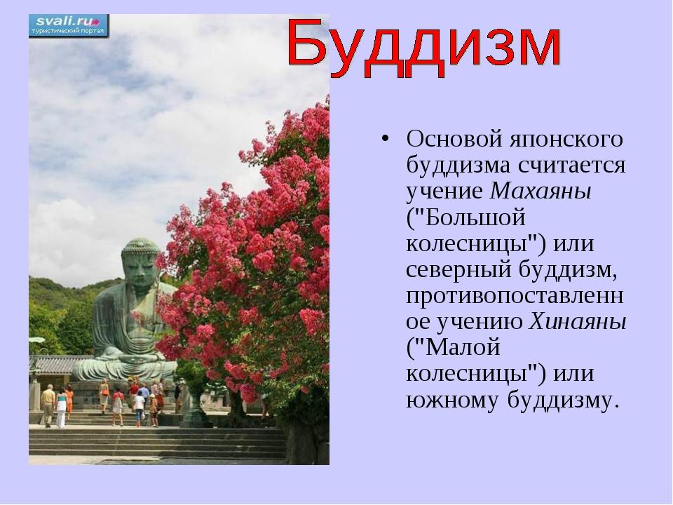 """Основой японского буддизма считается учение Махаяны (""""Большой колесницы"""") или..."""