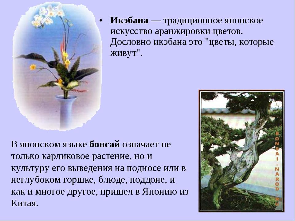Икэбана — традиционное японское искусство аранжировки цветов. Дословно икэбан...