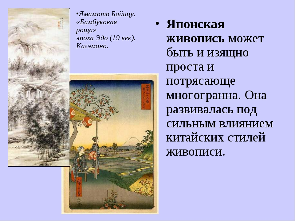 Японская живопись может быть и изящно проста и потрясающе многогранна. Она ра...