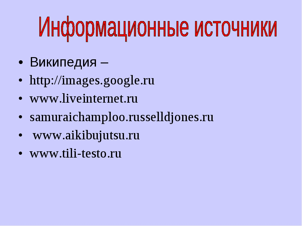 Википедия – http://images.google.ru www.liveinternet.ru samuraichamploo.russe...