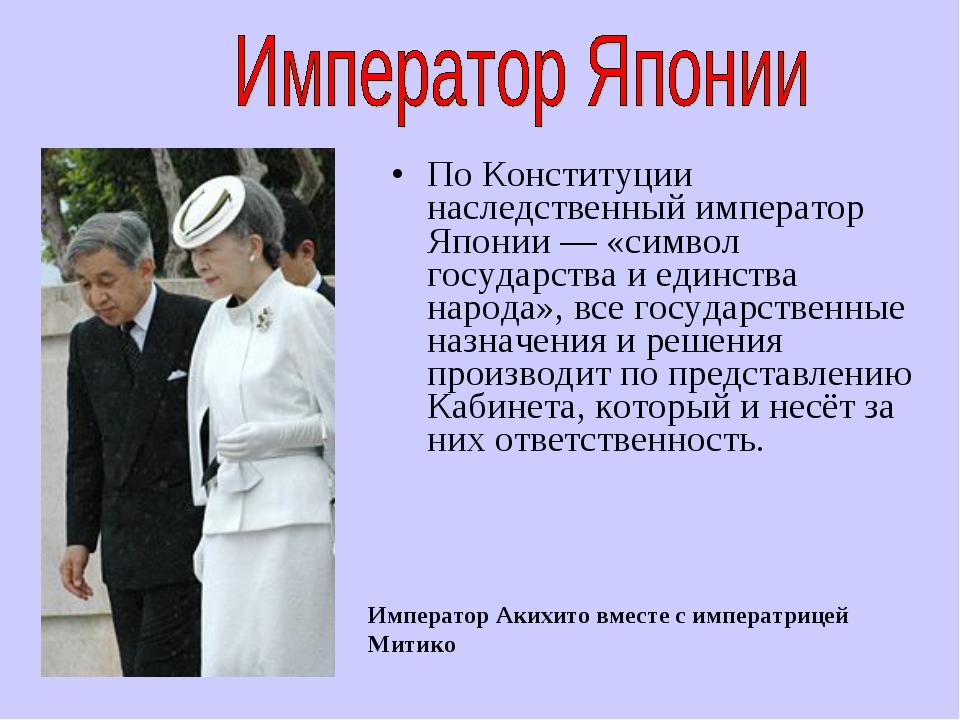 По Конституции наследственный император Японии — «символ государства и единст...