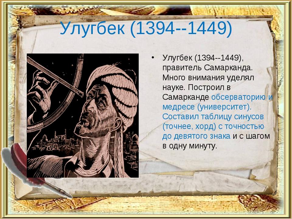 Улугбек (1394--1449) Улугбек (1394--1449), правитель Самарканда. Много вниман...