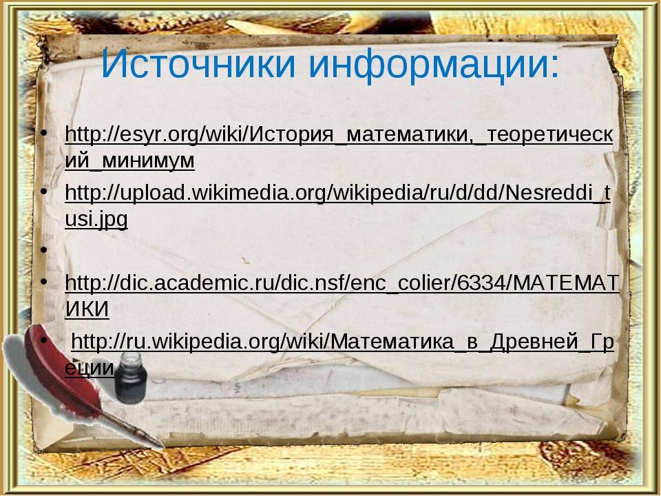 Источники информации: http://esyr.org/wiki/История_математики,_теоретический_...