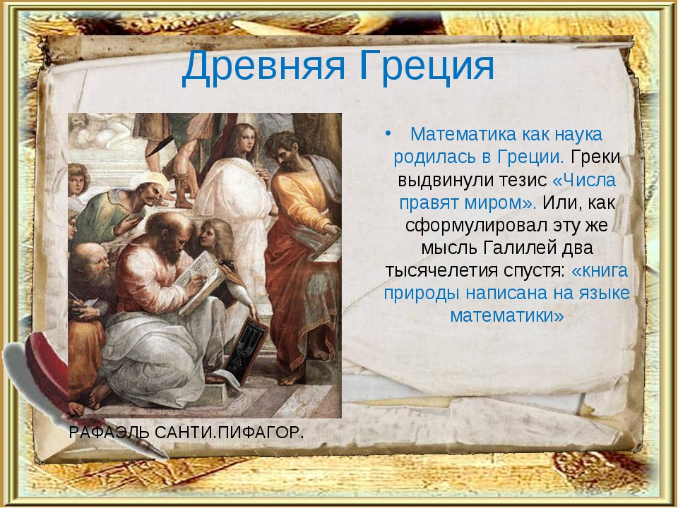 Древняя Греция Математика как наука родилась в Греции. Греки выдвинули тезис...