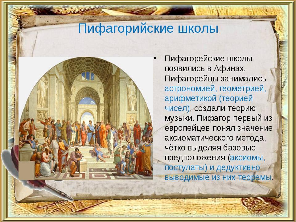 Пифагорийские школы Пифагорейские школы появились в Афинах. Пифагорейцы заним...