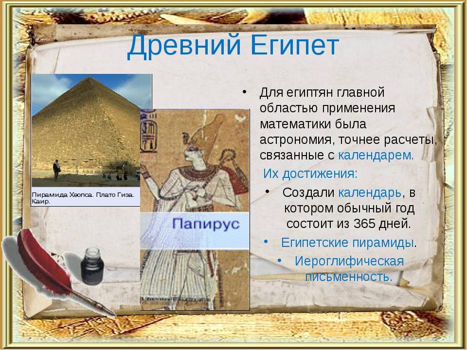 Древний Египет Для египтян главной областью применения математики была астрон...