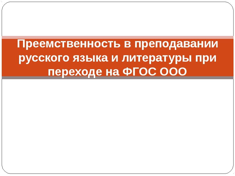 Преемственность в преподавании русского языка и литературы при переходе на ФГ...