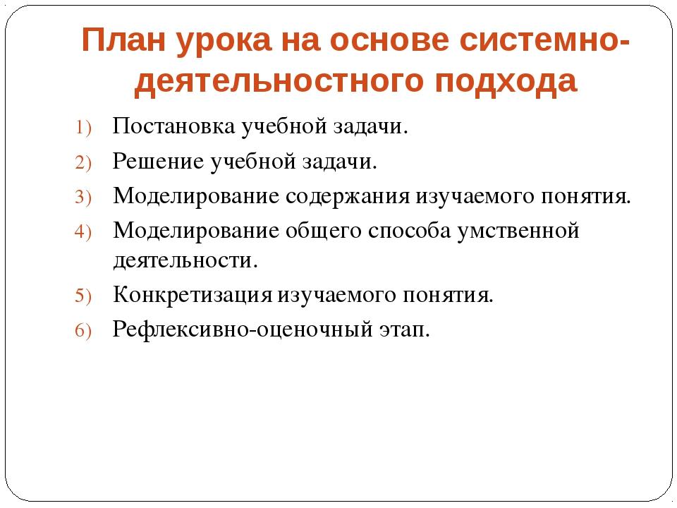 План урока на основе системно-деятельностного подхода Постановка учебной зада...