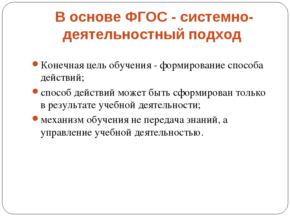 В основе ФГОС - системно-деятельностный подход Конечная цель обучения - форм...