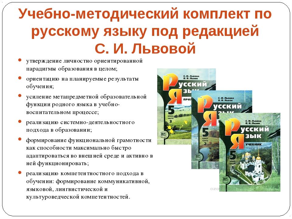 Учебно-методический комплект по русскому языку под редакцией С.И. Львовой ут...