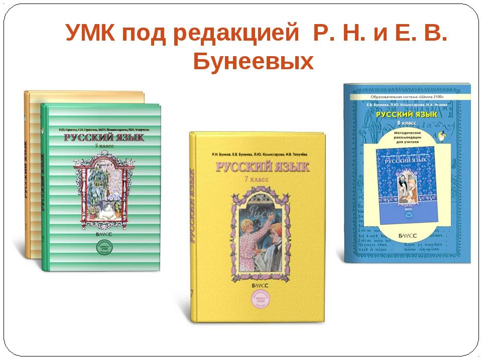УМК под редакцией Р.Н. и Е.В. Бунеевых