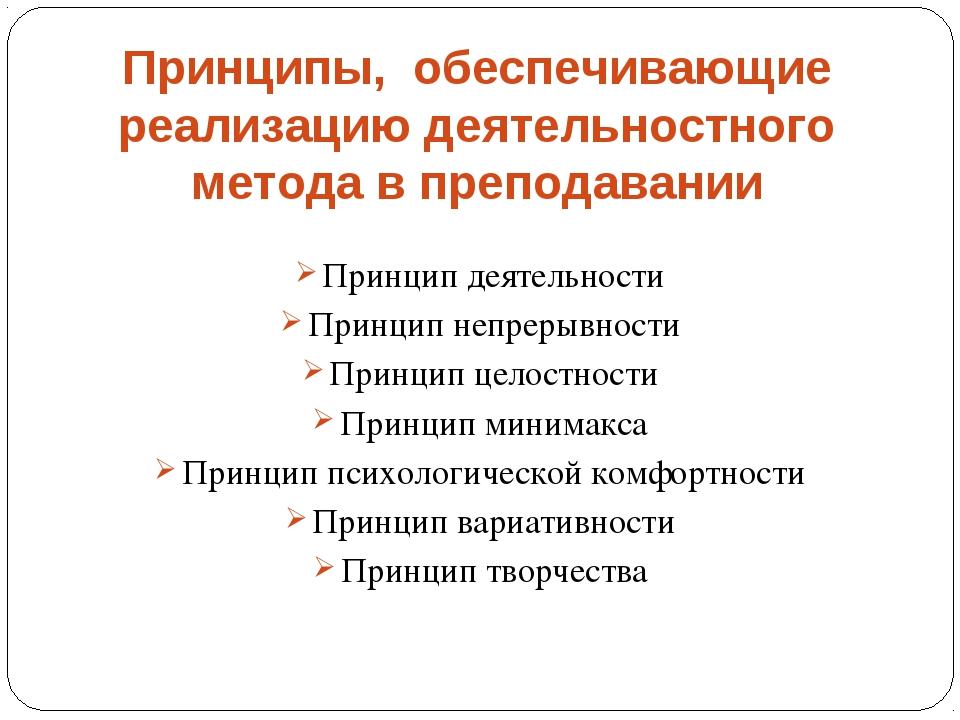 Принципы, обеспечивающие реализацию деятельностного метода в преподавании При...