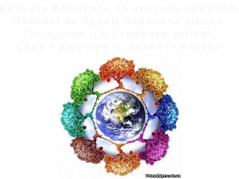 Давайте боротись за чистоту природи. Планеті не будем наносити шкоди. Посадим...