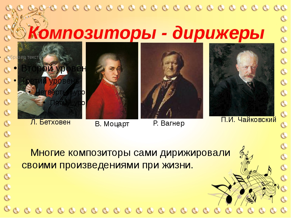 Композиторы - дирижеры Многие композиторы сами дирижировали своими произведе...