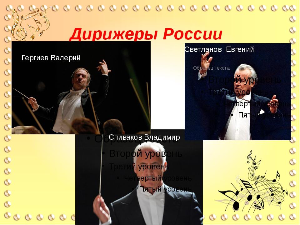 Дирижеры России Спиваков Владимир Светланов Евгений Гергиев Валерий
