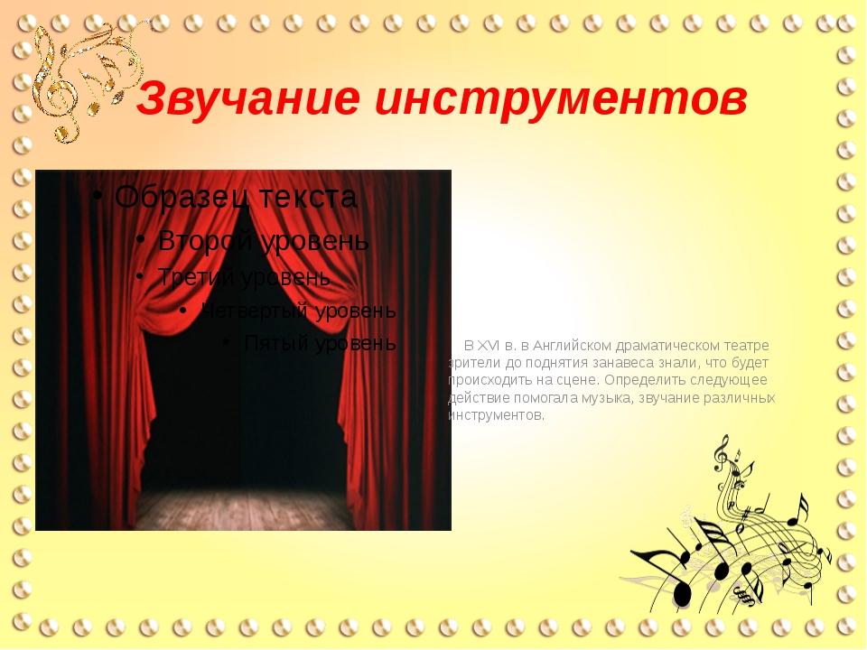 Звучание инструментов В XVI в. в Английском драматическом театре зрители до...