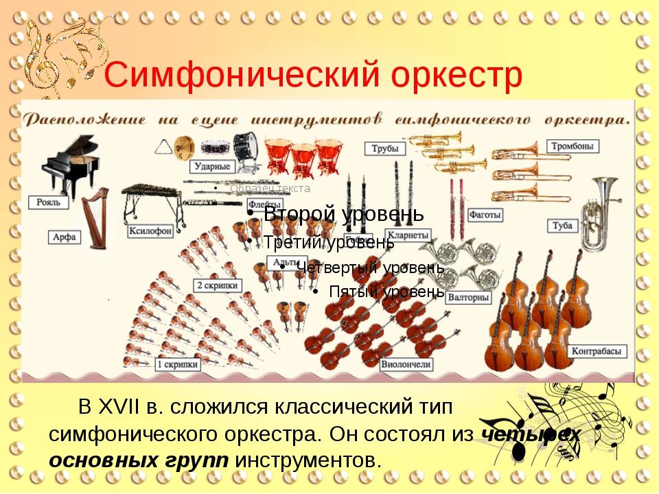 Симфонический оркестр В XVII в. сложился классический тип симфонического орк...