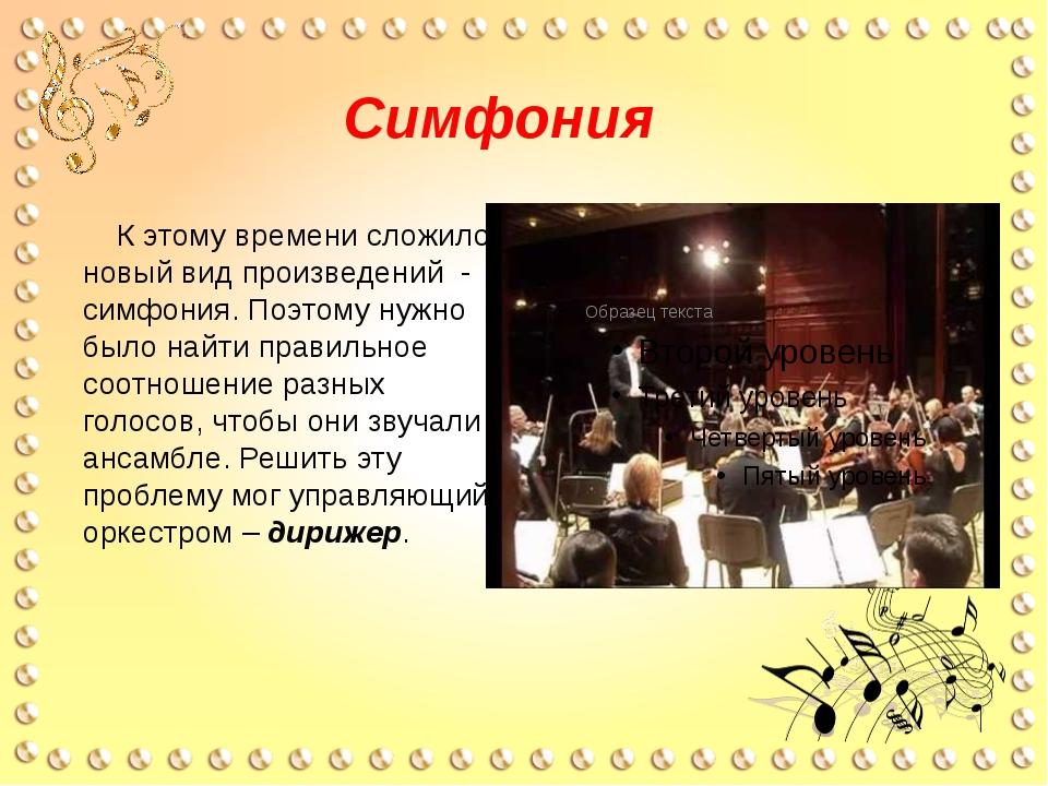 Симфония К этому времени сложился новый вид произведений - симфония. Поэтому...