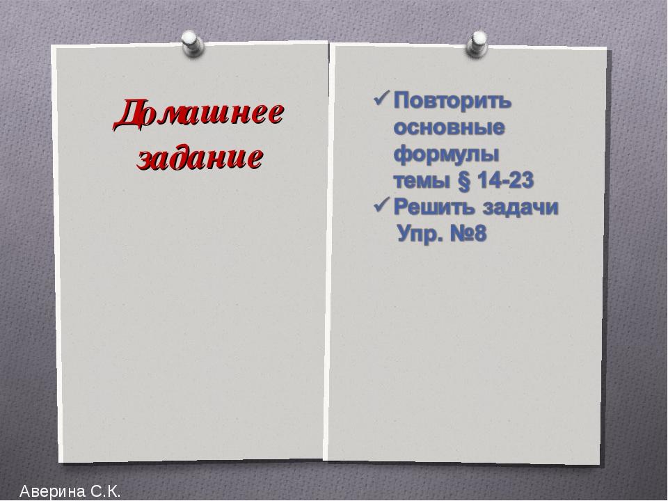 Домашнее задание Аверина С.К.