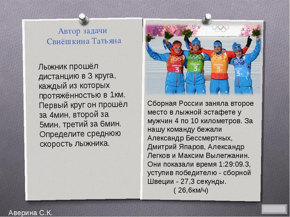 Автор задачи Свиёшкина Татьяна Лыжник прошёл дистанцию в 3 круга, каждый из к...