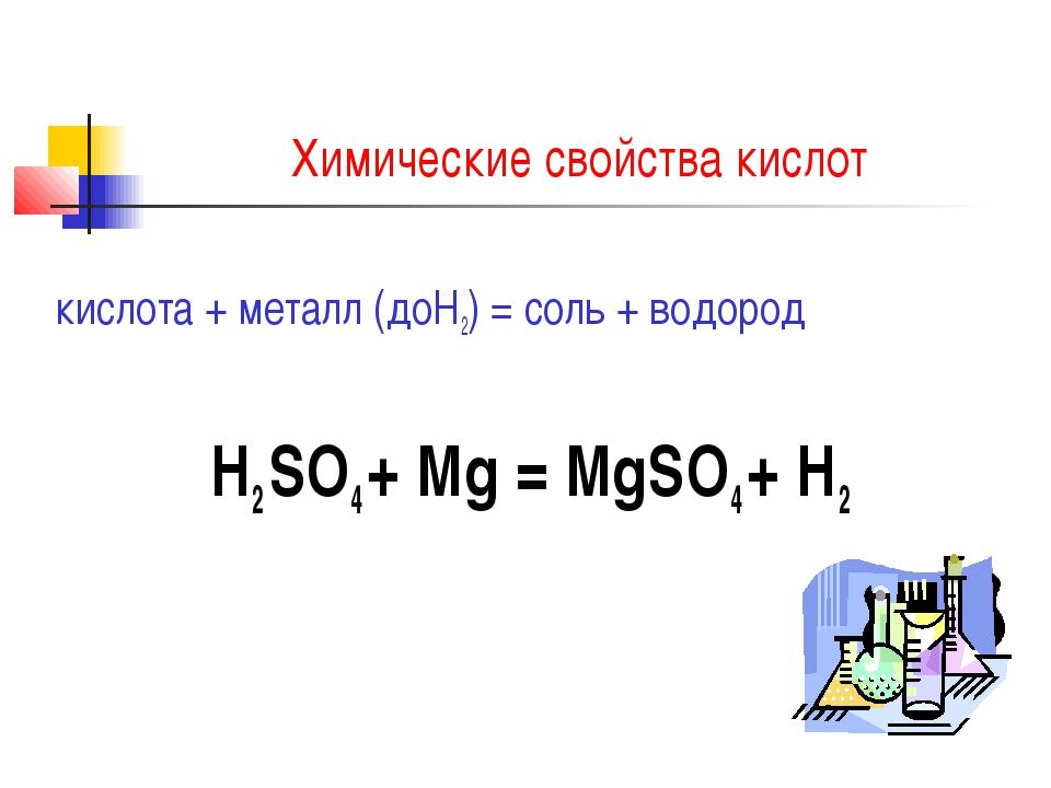 Химические свойства кислот кислота + металл (доН2) = соль + водород H2 SO4 +...