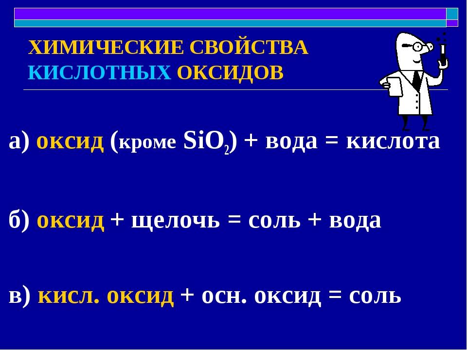 ХИМИЧЕСКИЕ СВОЙСТВА КИСЛОТНЫХ ОКСИДОВ а) оксид (кроме SiO2) + вода = кислота...