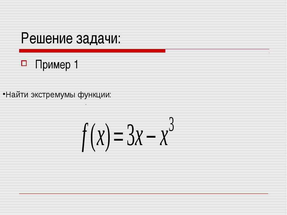Решение задачи: Пример 1 Найти экстремумы функции: .