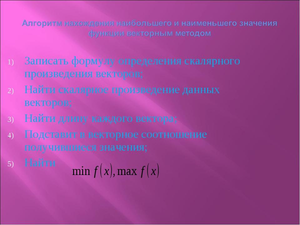 Записать формулу определения скалярного произведения векторов; Найти скалярно...
