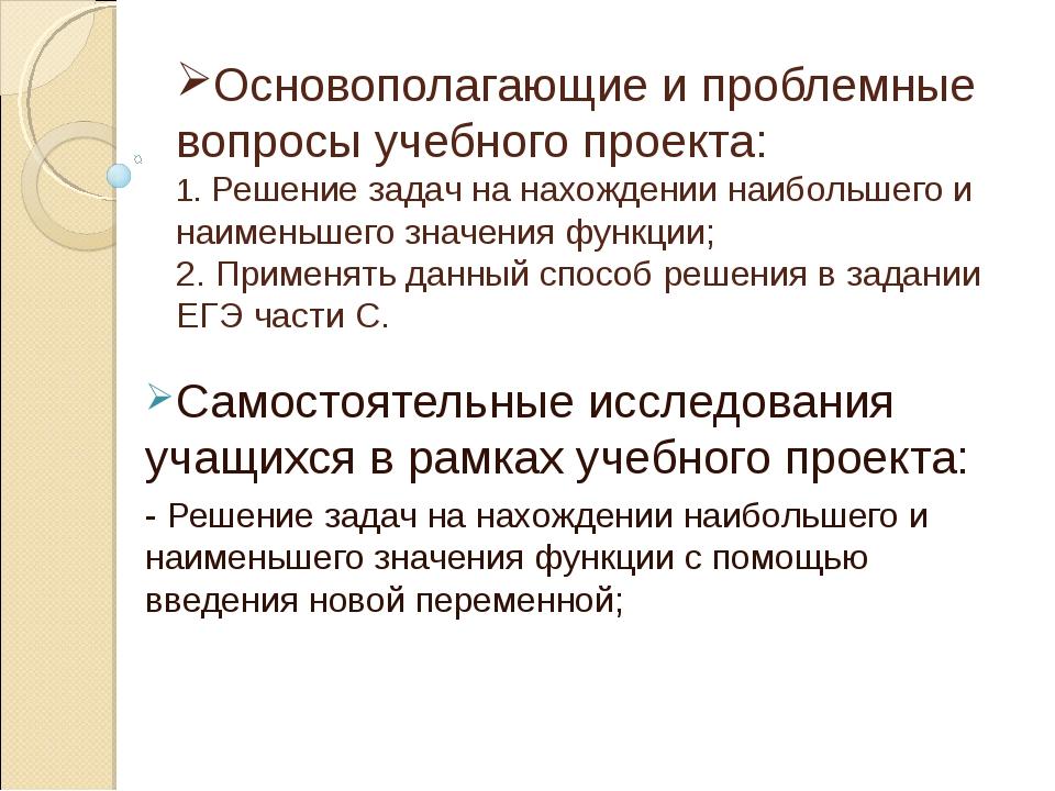 Основополагающие и проблемные вопросы учебного проекта: 1. Решение задач на н...