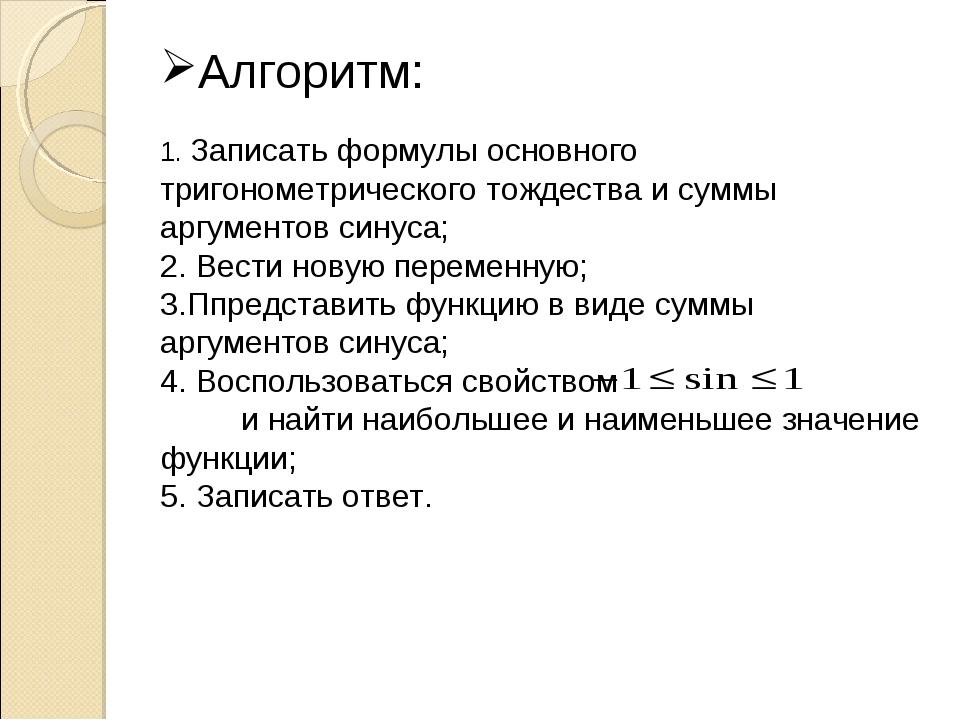 Алгоритм: 1. Записать формулы основного тригонометрического тождества и суммы...