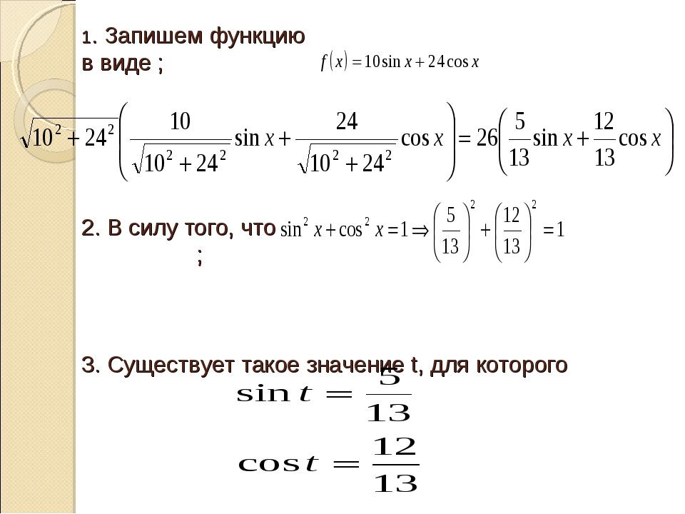 1. Запишем функцию в виде ; 2. В силу того, что ; 3. Существует такое значен...