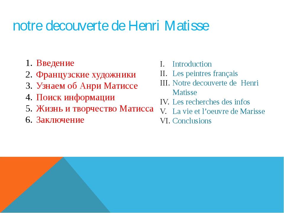 notre decouverte de Henri Matisse Introduction Les peintres français Notre de...