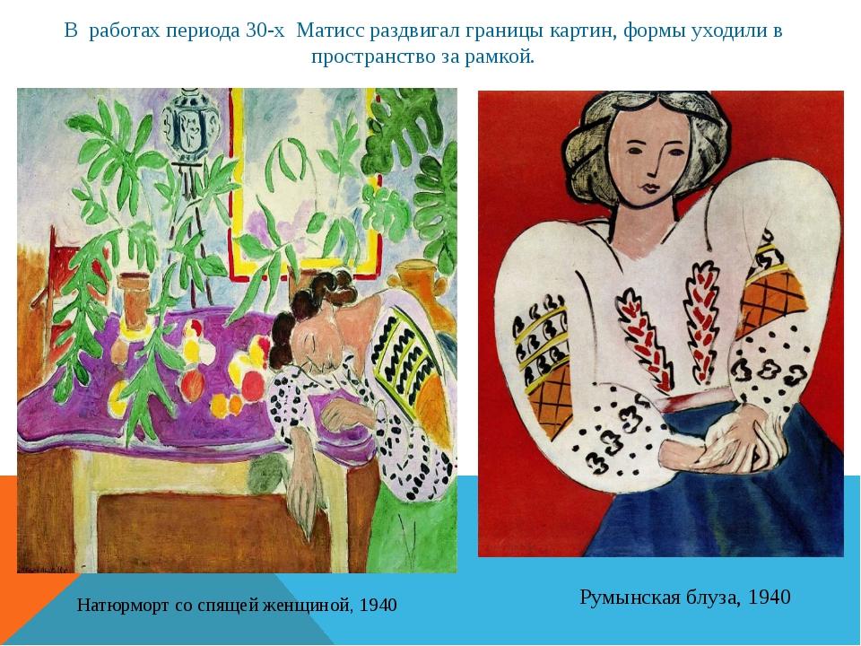 Натюрморт со спящей женщиной, 1940 В работах периода 30-х Матисс раздвигал гр...