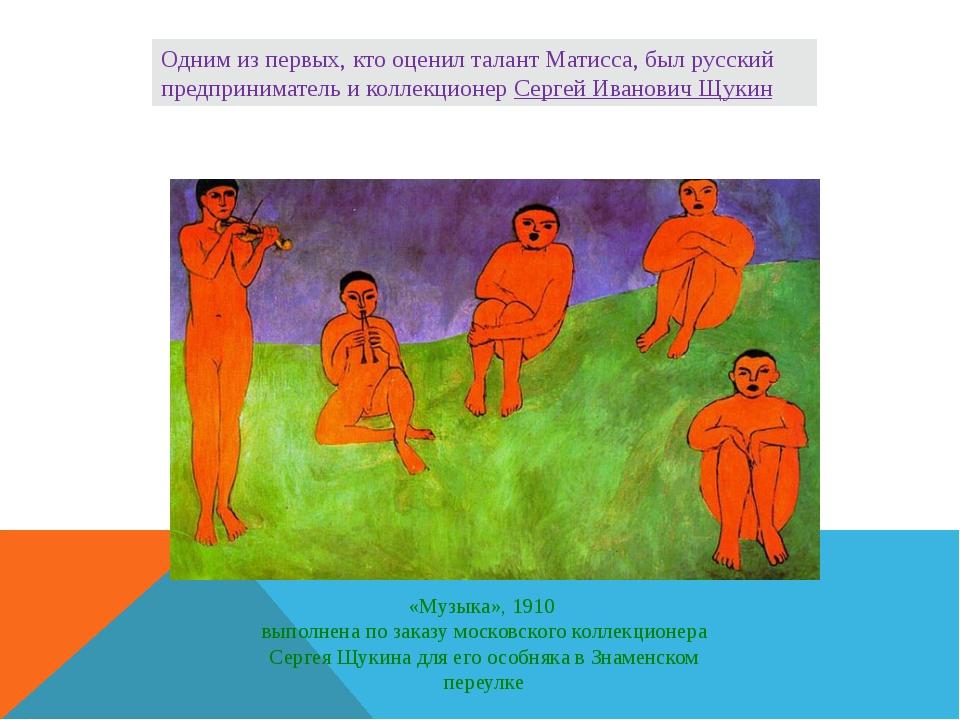 «Музыка», 1910 выполнена по заказу московского коллекционера Сергея Щукина дл...