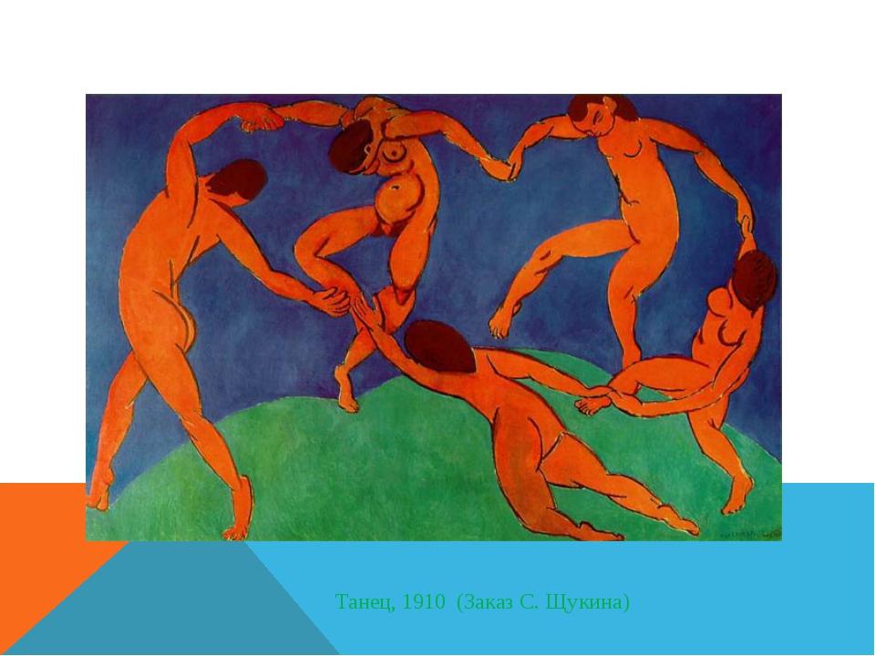 Танец, 1910 (Заказ С. Щукина)