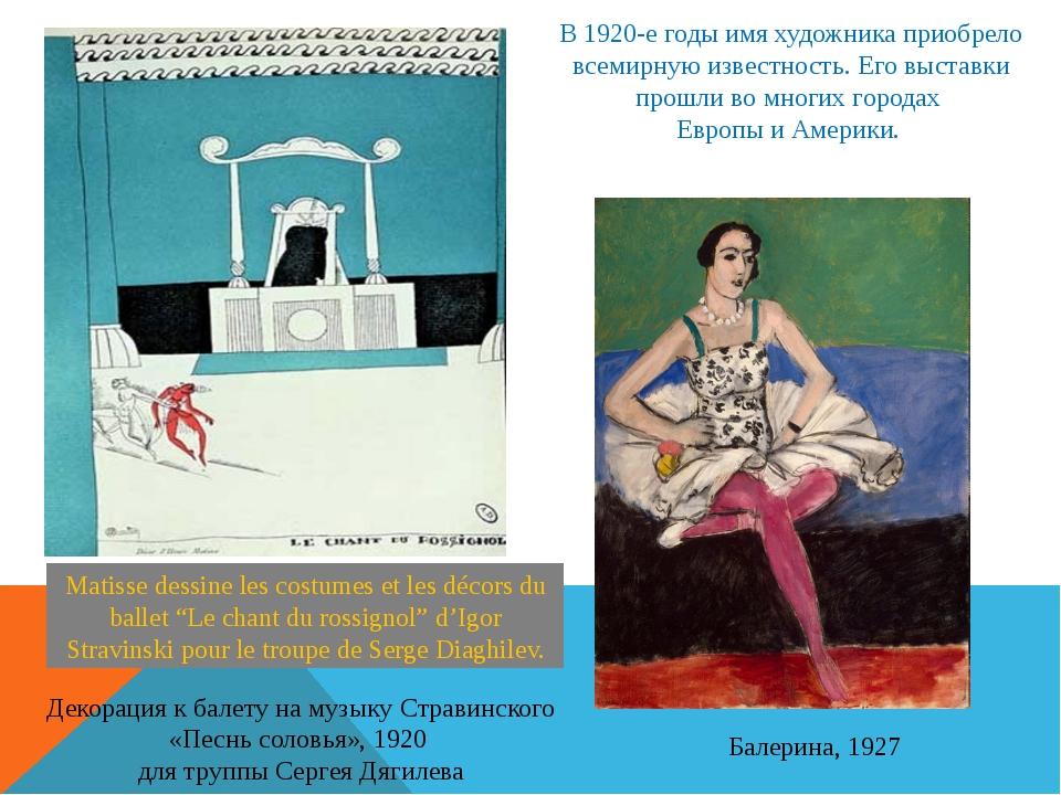Декорация к балету на музыку Стравинского «Песнь соловья», 1920 для труппы Се...