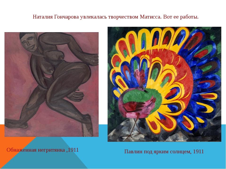 Наталия Гончарова увлекалась творчеством Матисса. Вот ее работы. Обнаженная н...