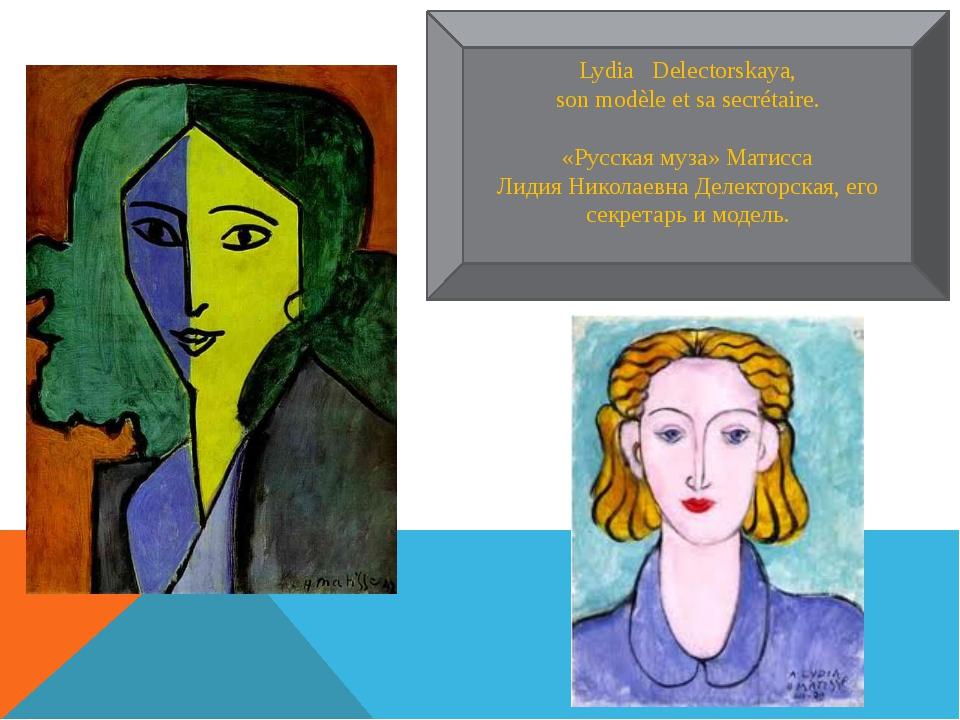 Lydia Delectorskaya, son modèle et sa secrétaire. «Русская муза» Матисса Лиди...