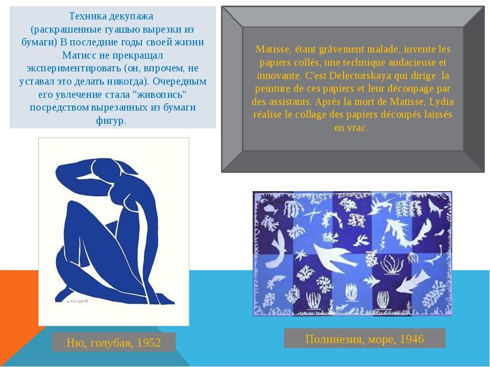 Matisse, étant grâvement malade, invente les papiers collés, une technique a...