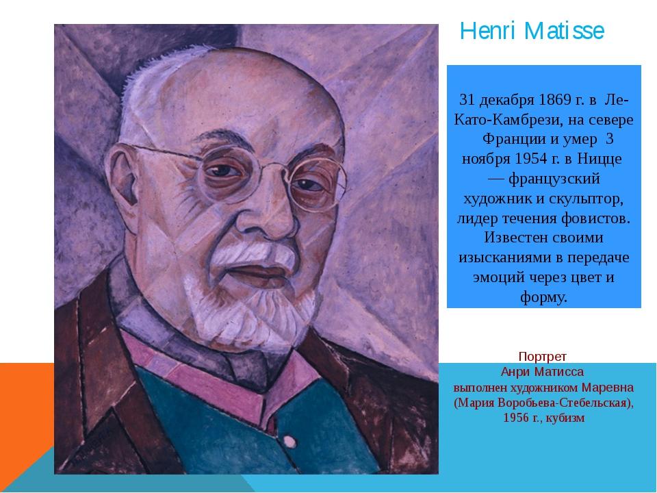 Henri Matisse Портрет Анри Матисса выполнен художником Маревна (Мария Воробье...