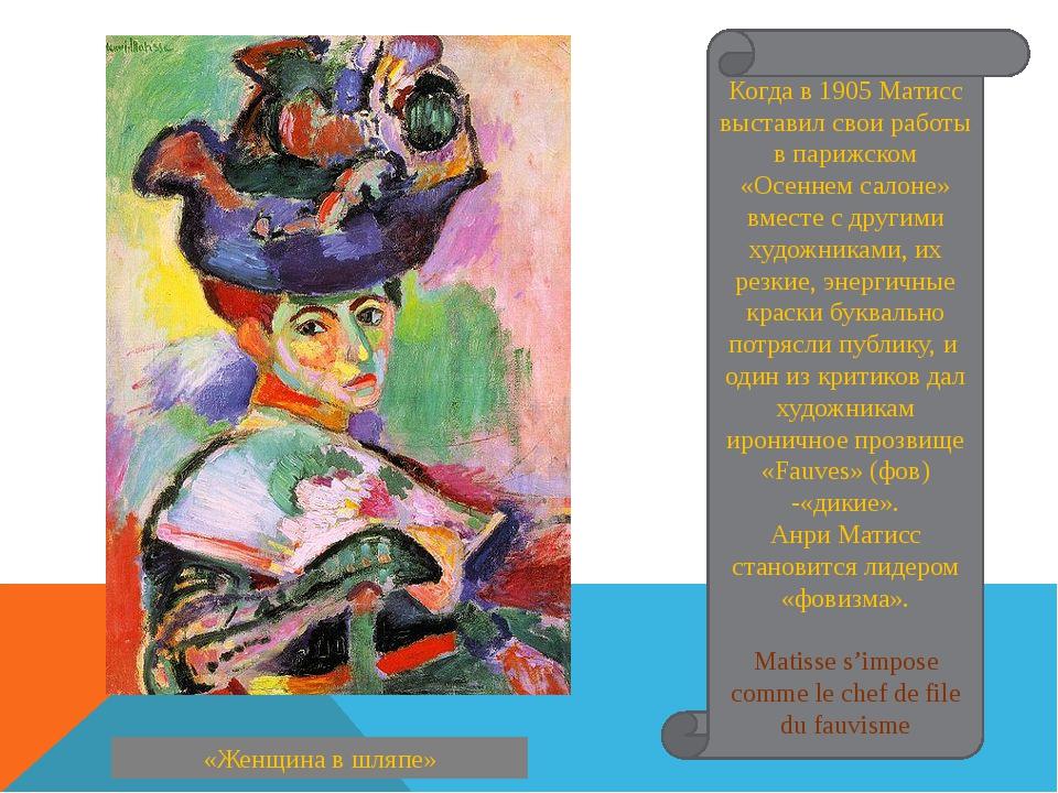 Когда в 1905 Матисс выставил свои работы в парижском «Осеннем салоне» вместе...