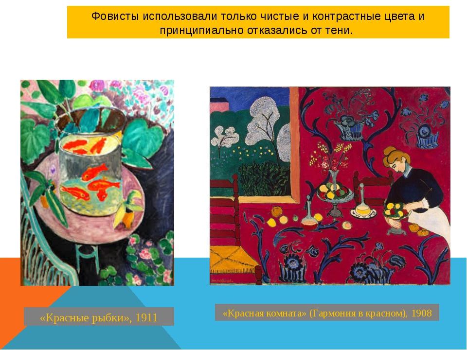 «Красные рыбки», 1911 Фовисты использовали только чистые и контрастные цвета...