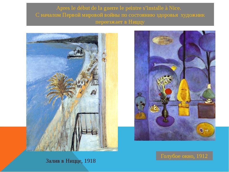 Голубое окно, 1912 Залив в Ницце, 1918 Apres le début de la guerre le peintre...