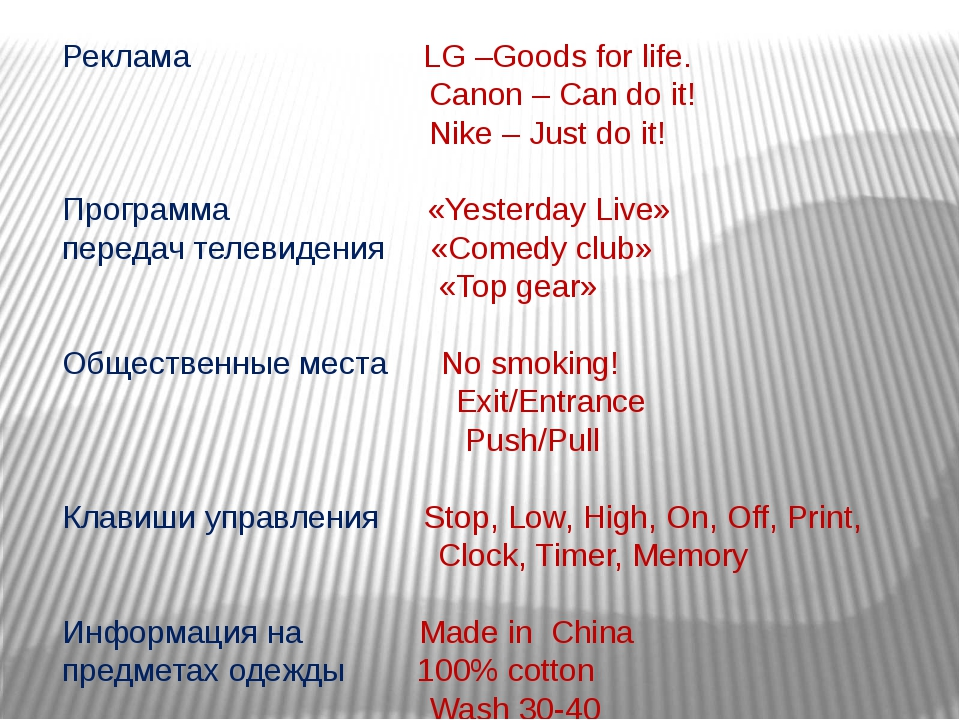 Реклама LG –Goods for life. Canon – Can do it! Nike – Just do it! Программа «...