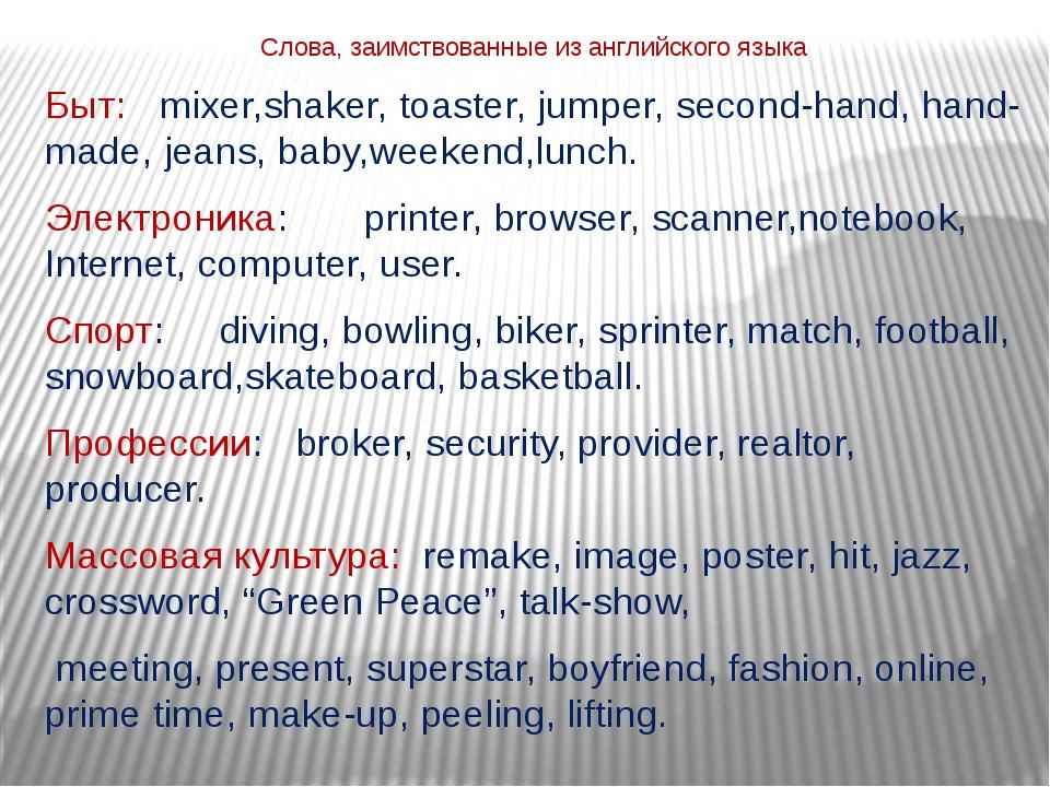 Слова, заимствованные из английского языка Быт: mixer,shaker, toaster, jumper...
