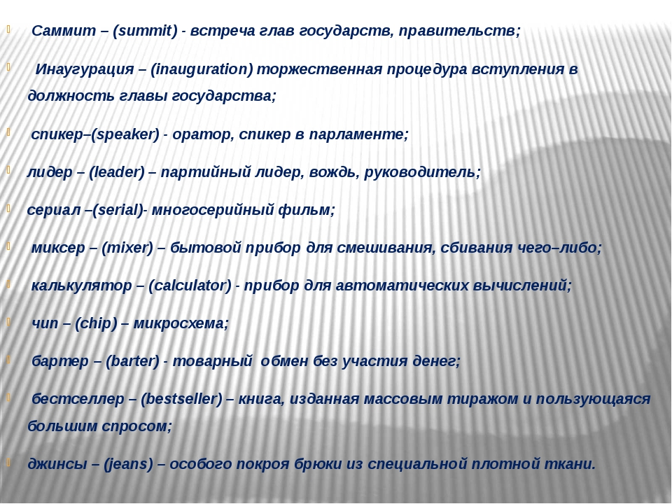 Саммит – (summit) - встреча глав государств, правительств;  Инаугурация –...